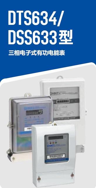 dts634_dss633型三相电子式电能表(led)